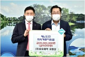 유유제약, 충북 제천시에 수재의연금 2000만원 기부