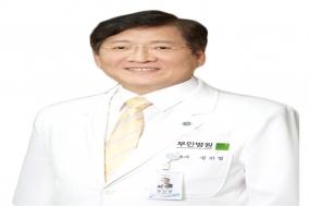 부민병원 초대 의료원장에 정진엽 전 보건복지부 장관 취임