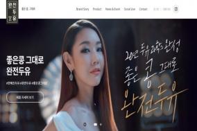 톱모델 방송인 한혜진이 선택한 '완전두유'