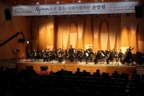 유나이티드문화재단, 히스토리 캠퍼스서 손양원 추모 음악회 개최