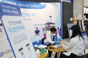 인천성모병원, 환자용 모바일 앱 서비스 구축
