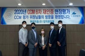 현대약품, 제약업계 최초 CCM 6차 재인증 도전