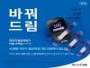 한국로슈진단, 아큐첵 퍼포마 고객 대상 신제품 교환 캠페인 진행