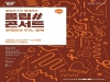 올림푸스한국, 24일 온라인 생중계로 '올림#콘서트' 개최