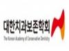 대한치과보존학회, 제1회 '민감성 치아의 날' 선포