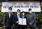 지아이이노베이션-루닛, 차세대 혁신신약 개발 공동연구 MOU 체결