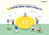 한국화이자제약, '노란단추 캠페인' 시즌2 통해 조성된 기금 전달