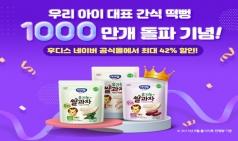 일동후디스, '유기농 쌀과자 떡뻥' 누적 판매 1000만개 돌파