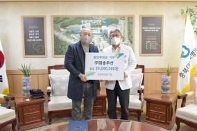 엠솔루션, 충북대병원에 첨단암병원건립기금 3000만원 기부