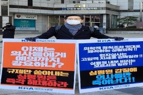 이필수 회장, 심평원의 불합리한 규제 추진에 항의