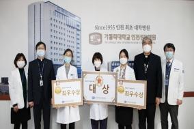 인천성모병원, 2020년 TFT&PI 경진대회 포상식 진행