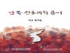 한의협-한의연, '남북 전통의학용어 비교정리집' 발간