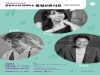 올림푸스한국, 6일 '올림#콘서트' 온라인 생중계