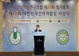 신약조합, 제35차 정기총회 및 2021년도 제1회 이사회 개최