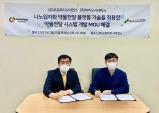 오토파지사이언스, 바이오시네틱스와 나노약물전달시스템 개발 MOU