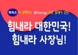 동아제약, '힘내라 대한민국! 힘내라 사장님!' 이벤트