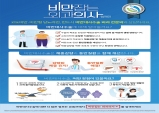 대한비만대사외과학회, '비만잡는 외과의사' 캠페인 전개