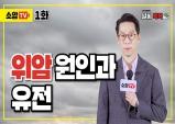 대한소화기암학회, '소암TV' 유튜브 캠페인 런칭
