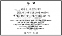 성애/광명의료재단 설립자 김윤광 회장 타계