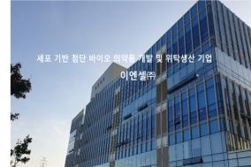 이엔셀, '인체세포등 관리업' 식약처 허가 획득