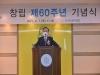 인구보건복지협회, 창립 60주년 기념식 개최