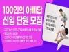 서울 100인의 아빠단, 신입 단원 모집