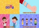 사노피, 소아 혈우병 환자 응원하는 '아이 캔(I Can)송' 공개