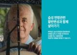 한국노바티스, 습성 황반변성 정보 제공하는 웹사이트 오픈