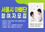 서울시, 2021년 서울시 아빠단 지원사업 참여자 모집