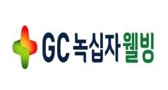 GC녹십자웰빙, 태반 유래 항바이러스 조성물 국제특허 출원