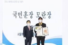 송관영 서울의료원장, 코로나19 방역 기여 '국민훈장 모란장' 수훈