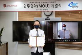 고려대–김천의료원, 인간중심 미래의학 실현에 협력키로