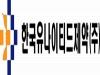 한국유나이티드제약, 식약처 상대 가처분 소송서 승소