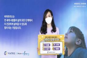 비아트리스 코리아 이혜영 대표, '어린이 교통안전 릴레이 챌린지' 동참