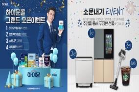 일동후디스, 건강기능식품 전문 '하이뮨몰' 런칭 기념 이벤트