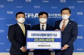 대한정형외과의사회, 의협 발전기금 2000만원 쾌척