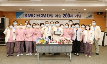 삼성서울병원, ECMO(체외막산소공급) 이송 200례 돌파