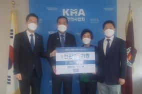 김한겸·주영숙 부부 회원, 의협 회관신축기금 기부 동참