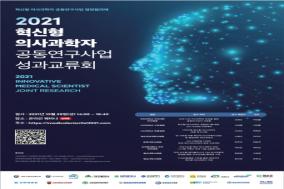 '2021 혁신형 의사과학자 공동연구사업 성과교류회' 29일 개최